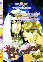 ขายการ์ตูน Princess เล่ม 155