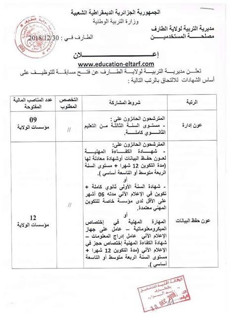 إعلان عن توظيف في مديرية التربية -- ديسمبر 2018