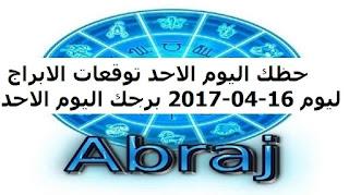 حظك اليوم الاحد توقعات الابراج ليوم 16-04-2017 برجك اليوم الاحد