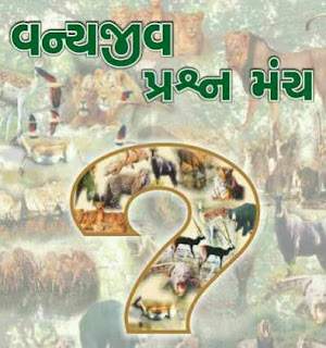Vanyajiv Question Answer PDF Book
