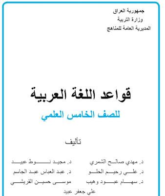 كتاب قواعد اللغة العربية للصف الخامس العلمي الأحيائي المنهج الجديد 2018 - 2019