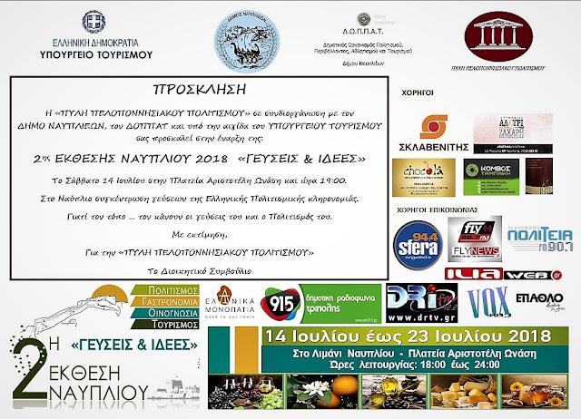 """2η Έκθεση Ναυπλίου """"Γεύσεις & Ιδέες"""" - Εγκαίνια στις 14 Ιουλίου"""