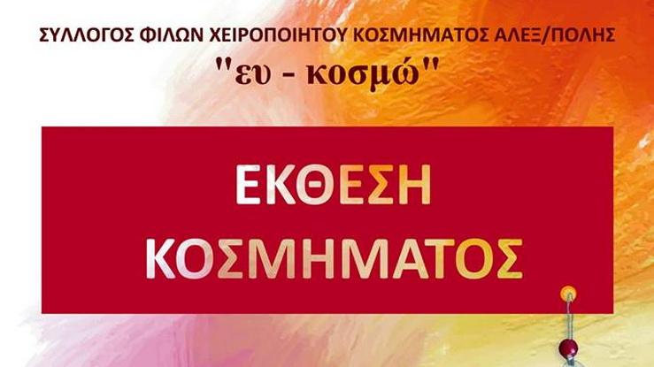 Έκθεση Κοσμήματος στο Εθνολογικό Μουσείο Θράκης