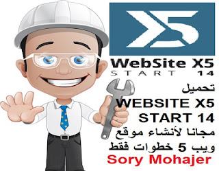 تحميل WEBSITE X5 START 14 مجانا لأنشاء موقع ويب 5 خطوات فقط