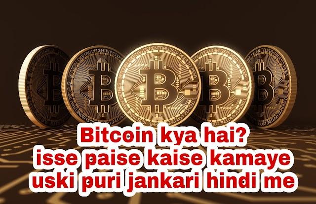 Bitcoin kya hai? Bitcoin se paise kaise kamaye puri jankari hindi me