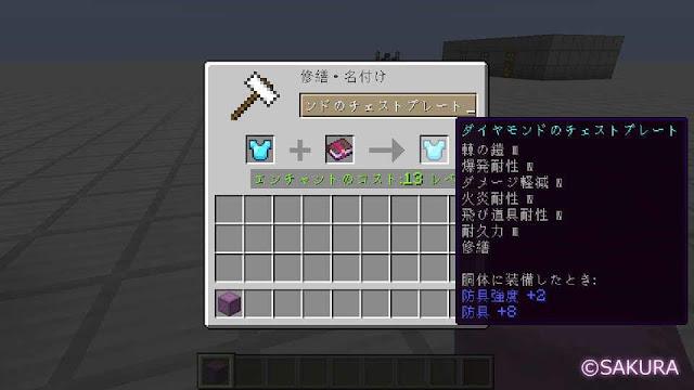 Minecraft 防具エンチャットコンプリート手順