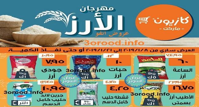 عروض كازيون من 8 يناير حتى 21 يناير 2019 مهرجان الارز