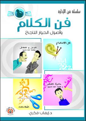 كتاب فن الكلام وأصول الحوار الناجح - إيهاب فكرى