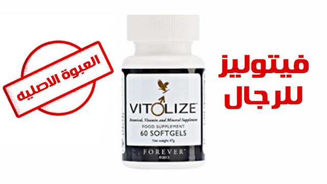 فيتوليز فيتوليز للرجال طريقة الاستعمال فيتوليز فوريفر فيتوليز فوريفر للنساء فيتوليز للرجال (لدعم صحة البروستاتا للرجال) دواء فيتيليز فيتوليز للرجال