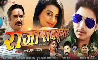 Raja Raj Kumar  Bhojpuri Movie