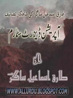 Download Free Operation Desert Storm Novel By Tariq Ismail Saghar [PDF]