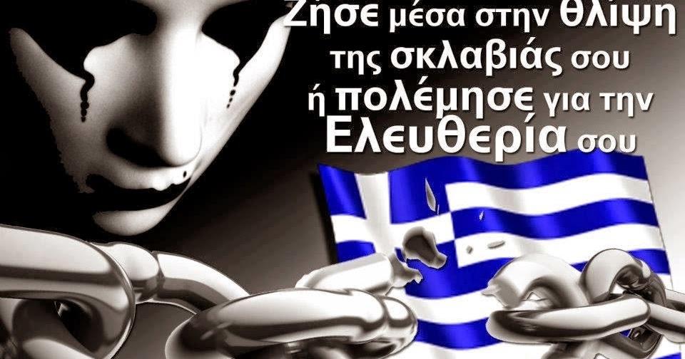 Αποτέλεσμα εικόνας για ΧΡΥΣΟΣ & ΡΟΤΣΙΛΝΤ 1γρεεκ