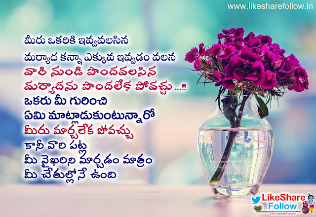 Best inspirational Quotes in Telugu-1