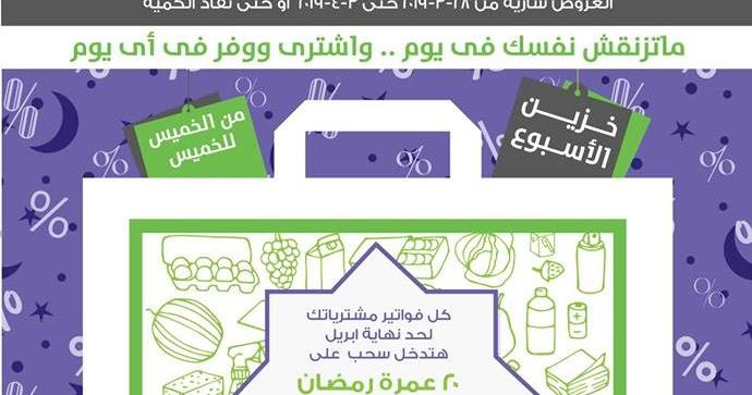 81e9d62e0 عروض خير زمان من 28 مارس حتى 3 ابريل 2019 ربيع زمان
