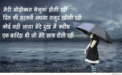 Sad Broken Heart Shayari in Hindi