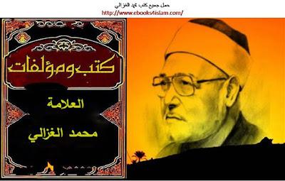 تحميل جميع وكتب ومؤلفات الشيخ العلامة محمد الغزالي pdf