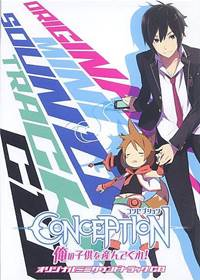 Conception: Ore no Kodomo wo Undekure!