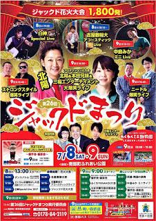 Jakkudo Festival 2017 poster 平成29年第26回ジャックドまつり ポスター Matsuri Nanbu Town 南部町