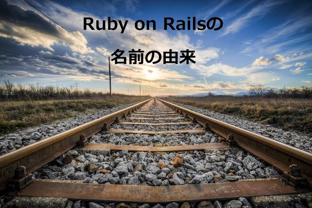 Ruby on Railsの名前の由来