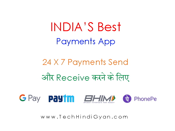 Top 4 Best Payments Apps के बारे में बताने जा रही है। Best Payment App in India, Google Pay [Google Tez], Paytm, BHIM App, PhonePe, Airtel Payments Bank, PayPal