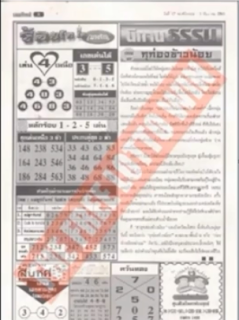 Thai Lottery 4PC First Papers For 01-12-2018 | Okay Free Tip