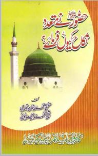 Huzoor s.a.w Ney Mutaddad Nikkah Kiun Farmaiy