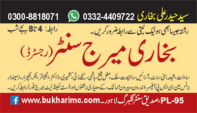 usa pakistani rishta Family 2017 001 ~ BUKHARI MARRIAGE CENTER