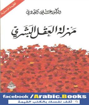 كتاب وعاظ السلاطين pdf