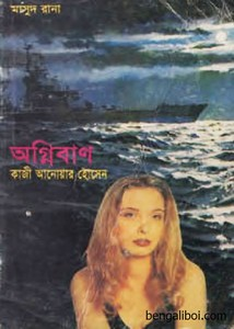 Agniban by Qazi Anwar Hussain ebook pdf