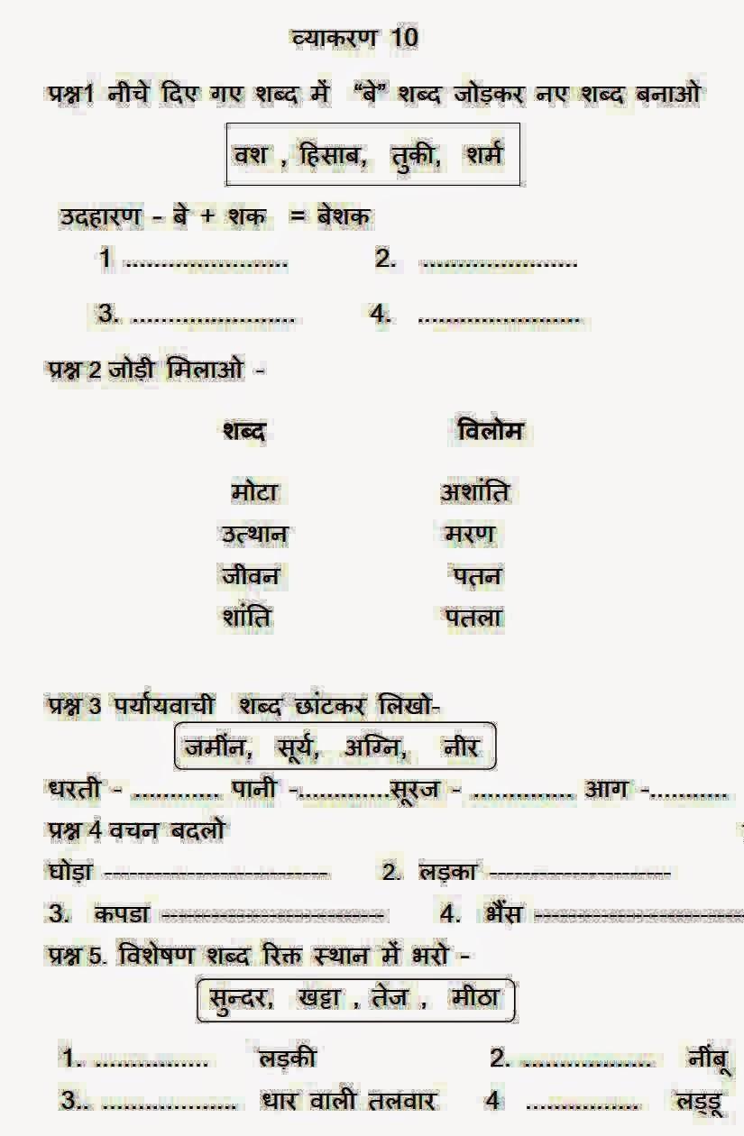 Workbooks hindi worksheets for ukg students : 100+ [ Worksheets For Class 2 Hindi ] | Kendriya Vidyalaya Picket ...
