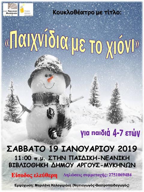"""Κουκλοθέατρο: """"Παιχνίδια στο χιόνι"""" στο Άργος"""