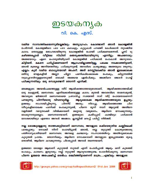 Kambi pdf malayalam file kadakal
