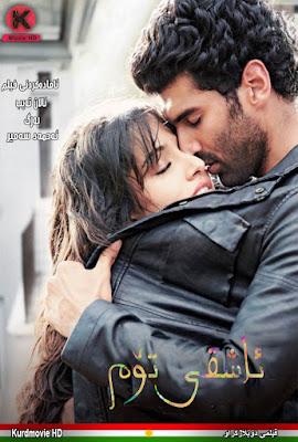فیلمی هیندی دۆبڵاژکراوی کوردی Aashiqui 2 – 2013