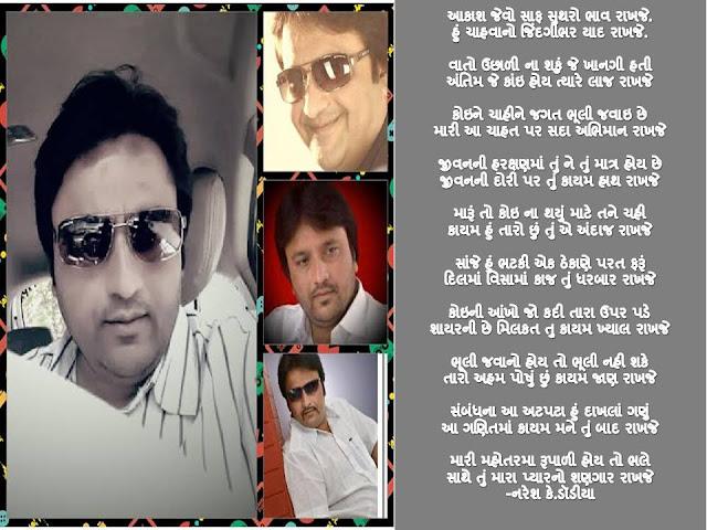 Akash Jevo Saaf Suthro Bhav Rakhje Gujarati Gazal  By Naresh K. Dodia