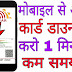 HOW TO DOWNLOAD AADHAAR CARD IN MOBILE _ pdf file