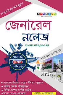 Best Bengali Gk Book PDF for Competitive Exams