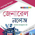 Best Bengali Gk Book PDF for Competitive Exam-সাধারণ জ্ঞান বই