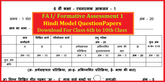 CCE FA I / Formative Assessment Model Question Papers for Hindi From Class VI to X Classes Download Hindi FA 1 Model Question papers | Continuous Comprehensive Evaluation Useful Hindi Model Slip Test Question Papers for Formative Assesment I in Andhra Pradesh as well as in Telangana | Printed Hindi Question Papers for FA 1 Download Free PDF Here | Formative Assessment should be recorded in the Month of July every year for All Classes from 1 to 10th cce-fa-i-formative-assessment-model-question-papers-hindi-free-pdf-download
