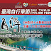 2016 Sun Moon Lake Come! Bikeday Festival