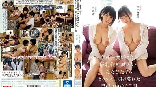 Nogi Hotaru, Usa Miharu in SSNI-745 Three Days Of Fucking My Two Big Tittied Step Cousins Who I Only Meet Once A Year