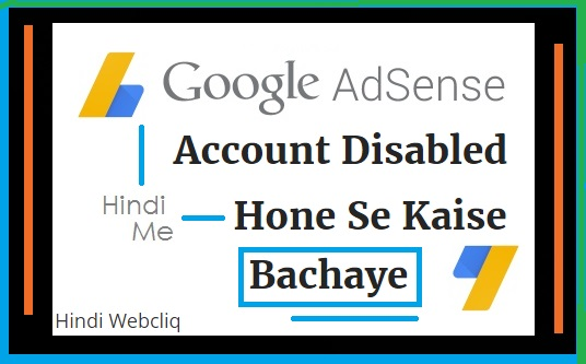 prevent-google-adsense-account-get-disabled-in-hindi