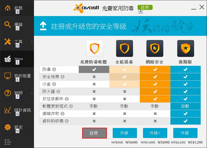 %25E5%259C%2596%25E7%2589%2587+008 - Avast!Antivirus 2014 防毒軟體,最新繁體中文版 (免費合法序號)
