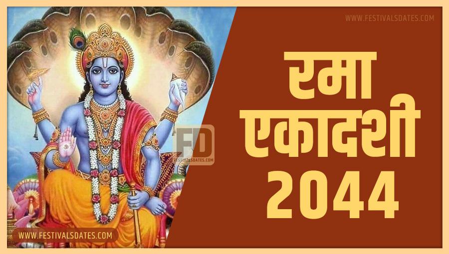2044 रमा एकादशी तारीख व समय भारतीय समय अनुसार