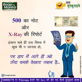 Best jokes in Hindi_हिंदी चुटकुले