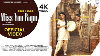 Presenting Miss you bapu lyrics penned by Ravinder Khakh. New Punjabi song Miss you bapu sung by Gold E Gill & music given by Gold E Gill