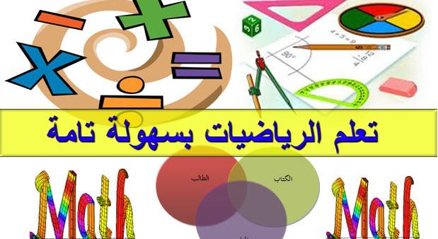 موقع عربي لتعلم الرياضيات والحساب لجميع الفئات الطلابية المدرسية من الابتدائية وحتى الثانوية