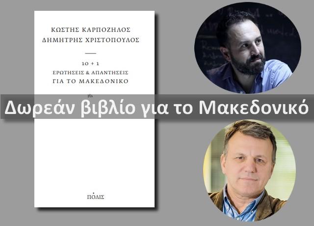 «10+ 1 Ερωτήσεις & Απαντήσεις για το Μακεδονικό» - Δωρεάν εξαιρετικό βιβλίο
