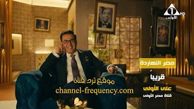 برنامج مصر النهاردة على قناة مصر الاولى نايل سات 2018