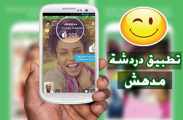 تطبيق خرافي للدخول عشوائيا في دردشات بالصوت و الصورة مع أشخاص لا تعرفهم من مختلف أنحاء العالم