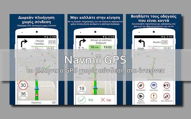 Navmii - Το ΔΩΡΕΑΝ Ελληνικό GPS που δεν χρειάζεται σύνδεση στο internet